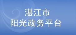 湛江市科技业务管理阳光政务平台