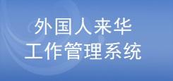 外国人来华工作管理服务系统