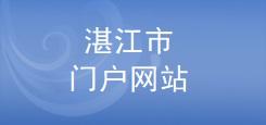 湛江市门户网站