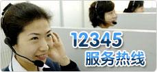 12345服务热线