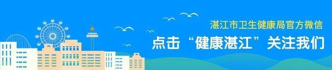 湛江市卫生健康局微信公众号