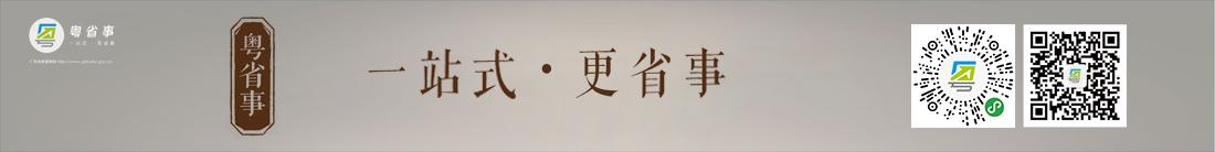 粤省事(一站式 更省事)