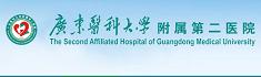 广东医科大学附属第二医院