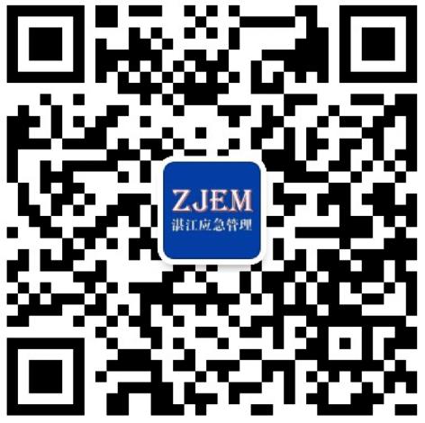湛江市应急管理局官方微信公众号