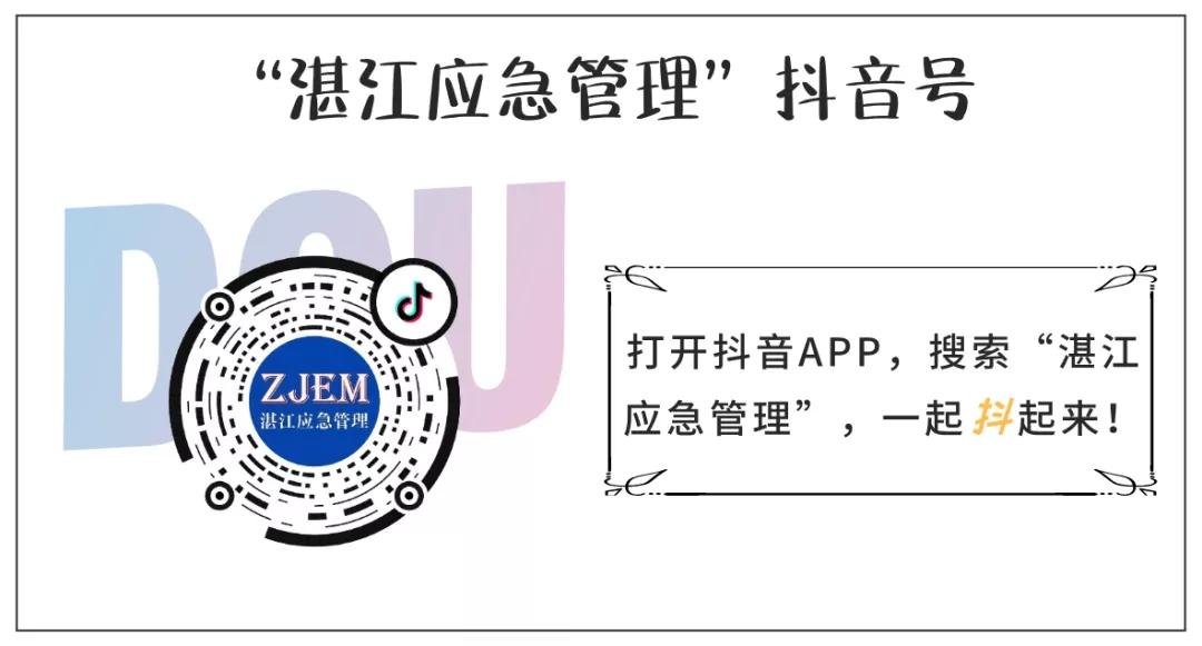 湛江市应急管理局抖音官方号