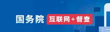 """国务院""""互联网+督查""""平台"""