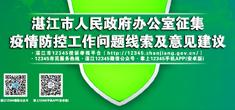 湛江市人民政府办公室征集疫情防控工作问题线索及意见建议