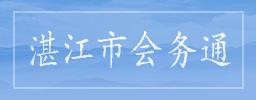 湛江市会务通