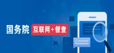 国务院 互联网+督查