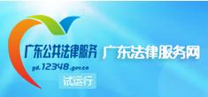 广东法律服务网
