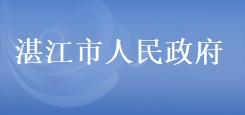 湛江市人民政府