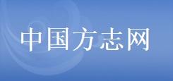 中国方志网