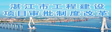 湛江市工程建设项目审批制度改革