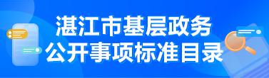 湛江市基层政务公开事项标准目录