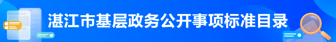 湛江市基础政务公开标事项标准目录