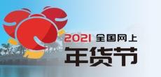碧海蓝天 网上过年—2021全国网上年货节