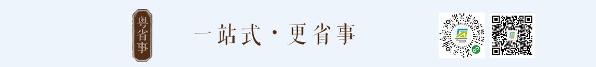 """""""粤省事"""""""