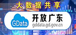 开放广东(数据开放)