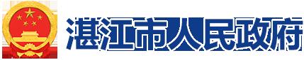 湛江市人民政府门户网站