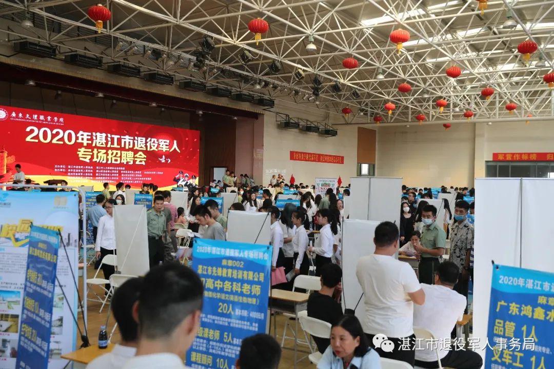 湛江市舉辦2020年退役軍人專場招聘會