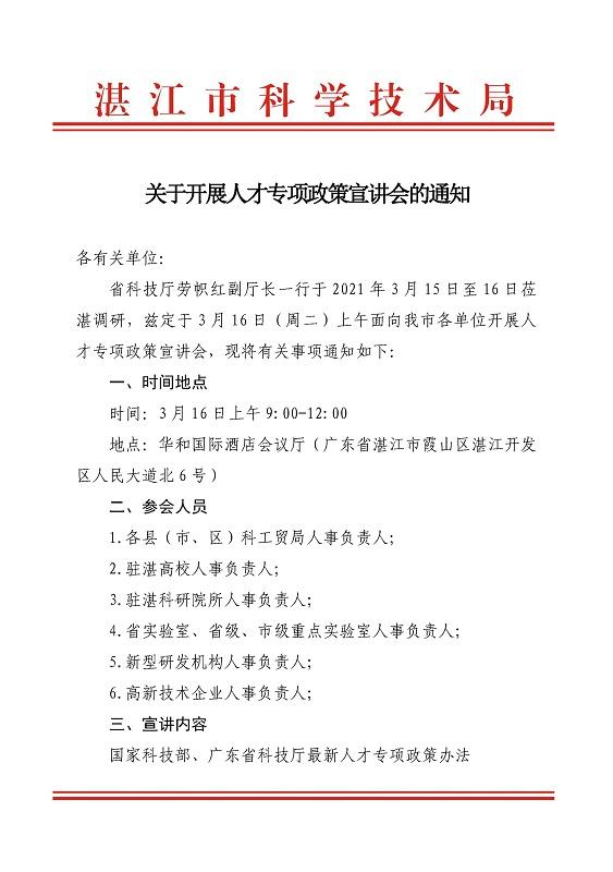 省科技厅劳帜红副厅长一行莅湛开展人才专项政策宣讲会会议通知20210311_页面_1.jpg