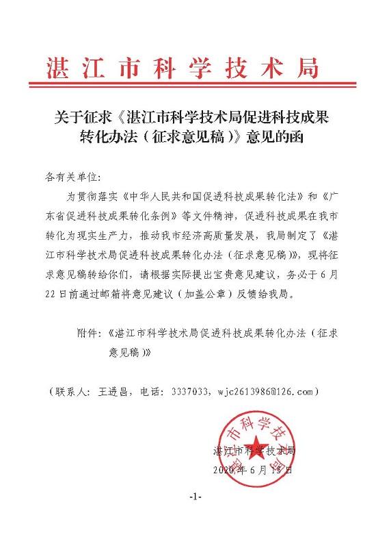 关于征求《湛江市科学技术局促进科技成果转化办法(征求意见稿)》意见的函(1)_页面_1.jpg