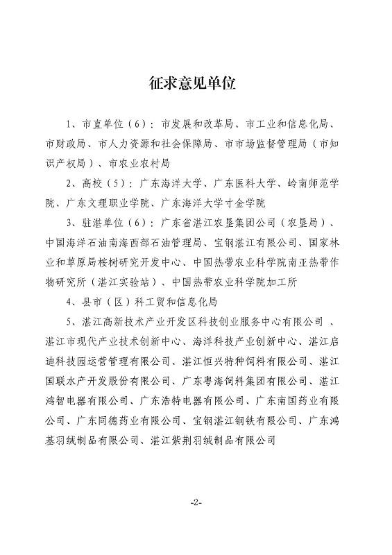 关于征求《湛江市科学技术局促进科技成果转化办法(征求意见稿)》意见的函(1)_页面_2.jpg