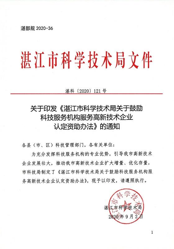关于印发《湛江市科学技术局关于鼓励科技服务机构服务高新技术企业认定资助办法》的通知_页面_1.jpg