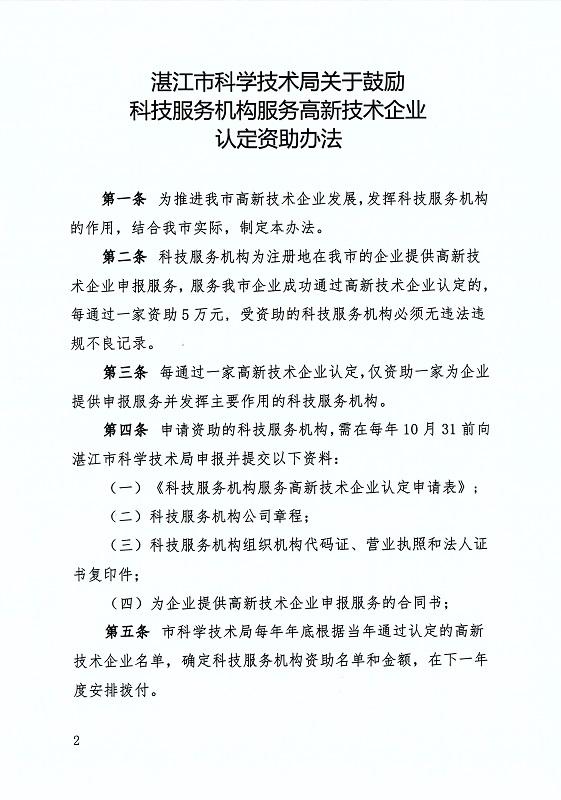 关于印发《湛江市科学技术局关于鼓励科技服务机构服务高新技术企业认定资助办法》的通知_页面_2.jpg