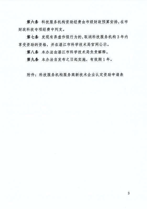 关于印发《湛江市科学技术局关于鼓励科技服务机构服务高新技术企业认定资助办法》的通知_页面_3.jpg