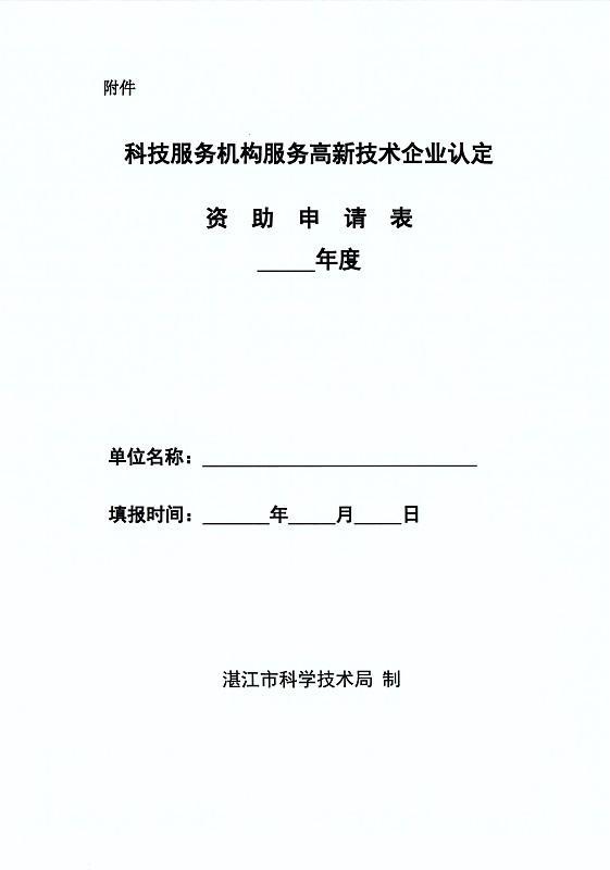 关于印发《湛江市科学技术局关于鼓励科技服务机构服务高新技术企业认定资助办法》的通知_页面_4.jpg