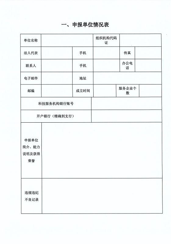 关于印发《湛江市科学技术局关于鼓励科技服务机构服务高新技术企业认定资助办法》的通知_页面_5.jpg