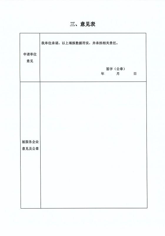 关于印发《湛江市科学技术局关于鼓励科技服务机构服务高新技术企业认定资助办法》的通知_页面_7.jpg