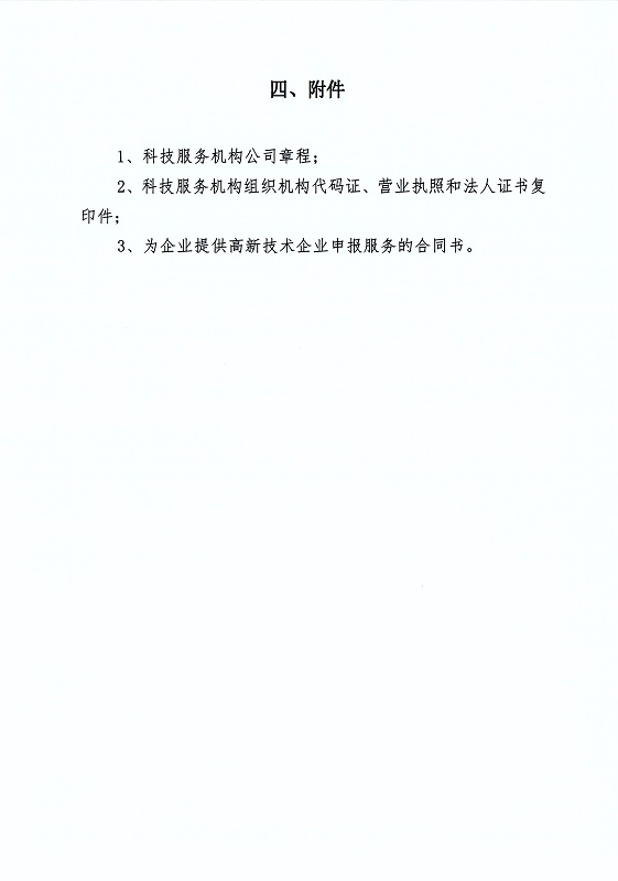关于印发《湛江市科学技术局关于鼓励科技服务机构服务高新技术企业认定资助办法》的通知_页面_8.jpg