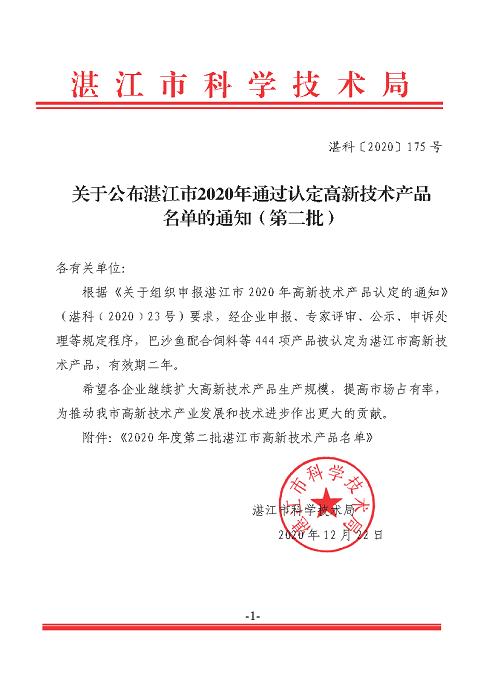 关于公布湛江市2020年通过认定高新技术产品名单的通知(第二批).png
